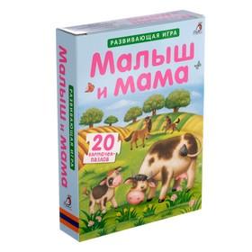 Развивающие карточки-пазлы «Малыш и мама», 20 карточек