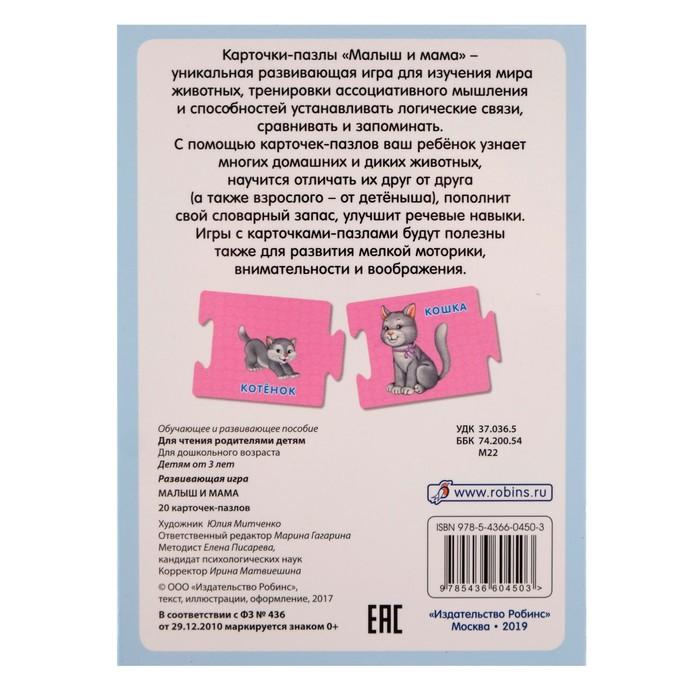 """Развивающие карточки-пазлы """"Малыш и мама"""" (20 карточек)"""