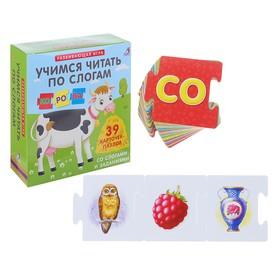 Развивающие карточки-пазлы «Учимся читать по слогам», 39 карточек