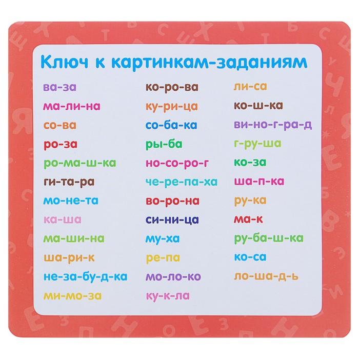 """Развивающие карточки-пазлы """"Учимся читать по слогам"""" (40 карточек)"""