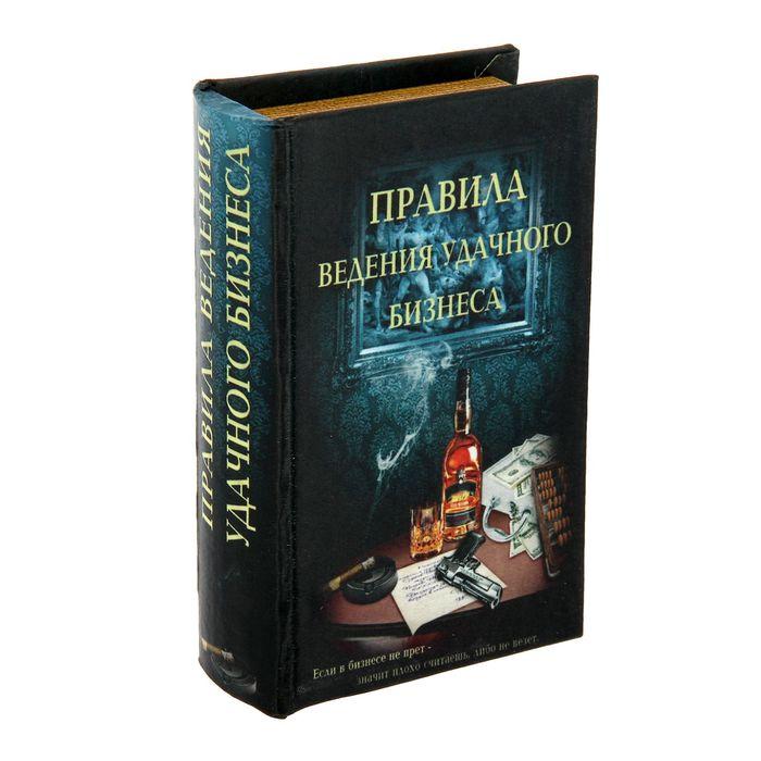 """Сейф-книга """"Правила ведения бизнеса"""""""