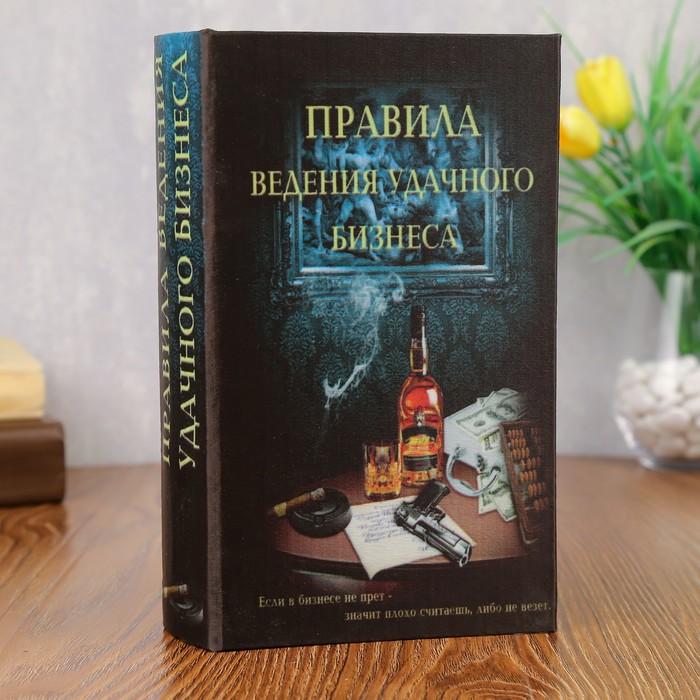 """Сейф-книга """"Правила ведения бизнеса"""" 539955"""