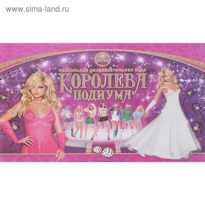 """Настольная игра """"Королева подиума"""""""