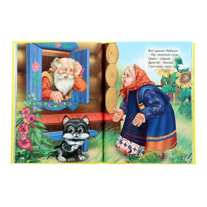 Русские Народные Сказки. Кошкин дом