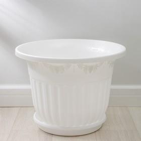 Горшок с поддоном «Лозанна», 40 л, цвет белый