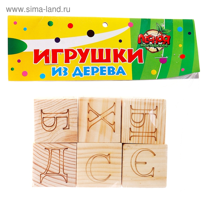 """Набор кубиков """"Азбука"""" 6 штук"""