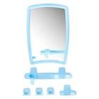 Набор для ванной комнаты Berossi 41, цвет голубой