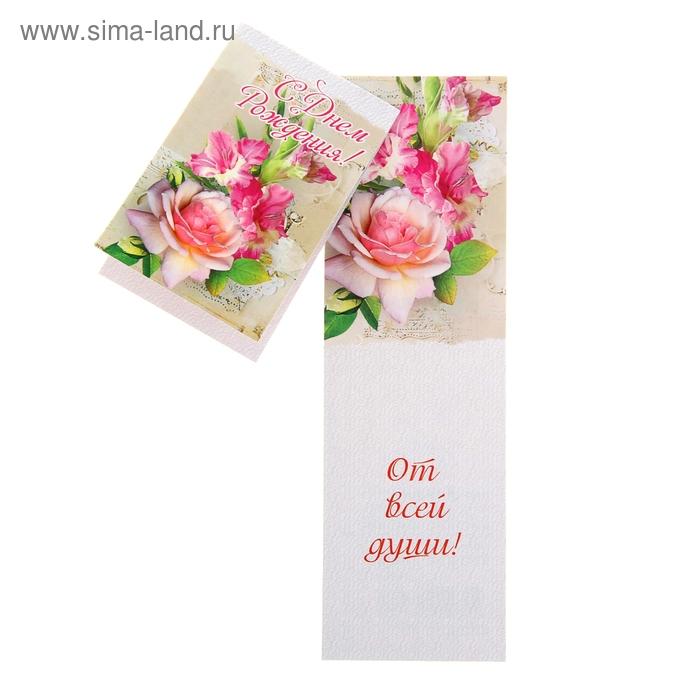 """Открытка """"С Днем Рождения!"""", цветы, складная,   мини"""