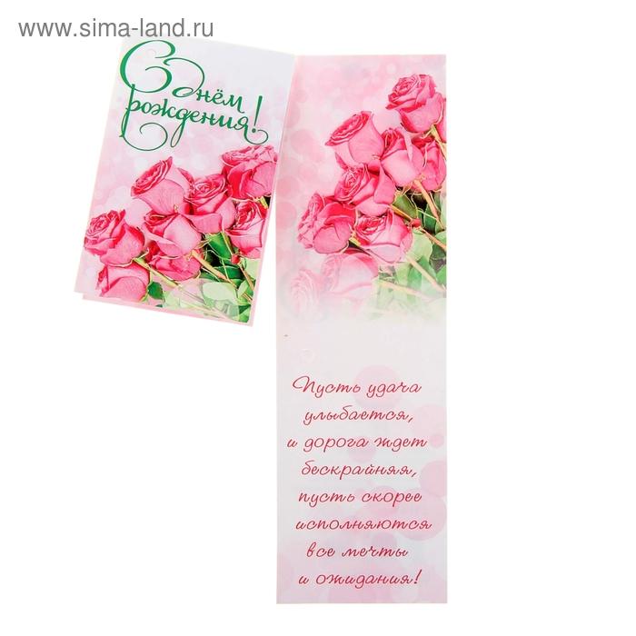 """Открытка """"С Днем Рождения!"""", розы, складная,  мини 5,0 х 8,0 см."""