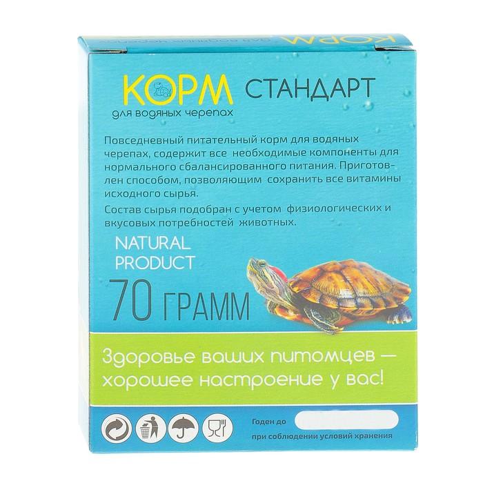 """Корм для водяных черепах """"Стандарт"""" повседневный, 50 гр"""