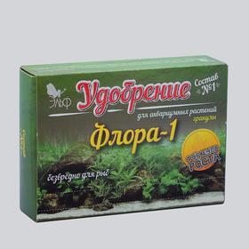 """Удобрения для аквариумных растений """"Флора-1"""" состав №1, гранулы, 100гр."""