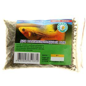 Корм-мини повседневный для растительноядных рыб, 15 г Ош