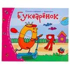 Книжки-малышки «Букварёнок», 16 стр.