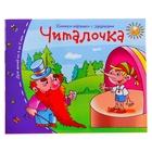 Книжки-малышки «Читалочка», 16 стр.