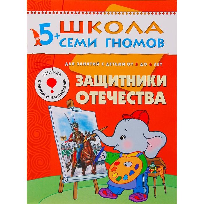 """Шестой год обучения """"Защитники отечества"""". Автор: Денисова Д."""