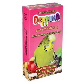 """Корм зерновой """"Перрико. Фруктовый сад"""" для волнистых попугаев, коробка 500 г"""