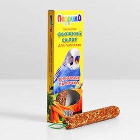 """Зерновые палочки """"Овощной салат"""" для попугаев, набор 2 шт, коробочка"""