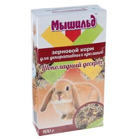 """Зерновой корм """"Мышильд"""" для декоративных кроликов, шоколадный десерт, 400 г, коробка"""