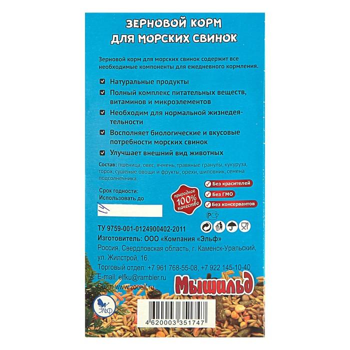 """Зерновой корм """"Мышильд стандарт"""" для морских свинок, 400 г, коробка"""
