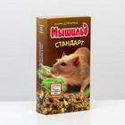 """Зерновой корм """"Мышильд стандарт"""" для декоративных крыс, 500 г, коробка"""