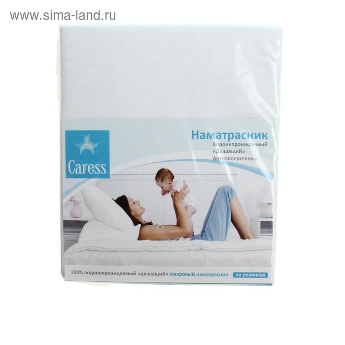 Наматрасник на резинках водонепрониц. Caress белый (махра) 140*200 см