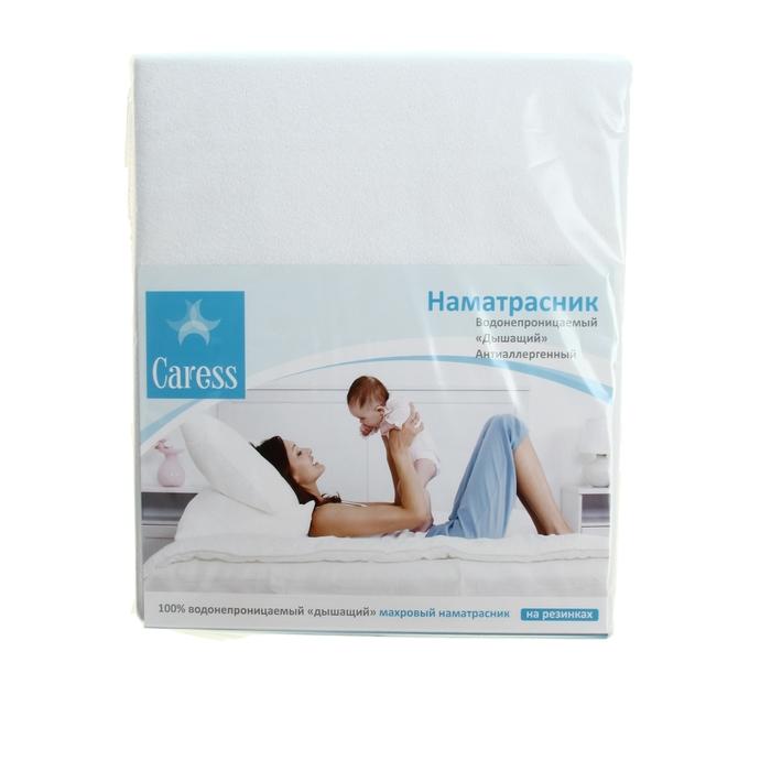 Наматрасник на резинках водонепрониц. Caress белый (махра) 160*200 см