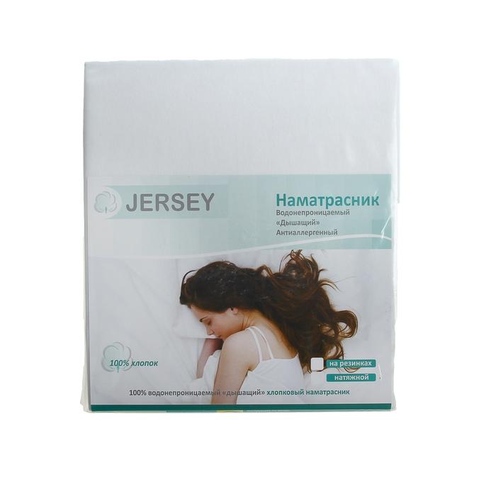 Наматрасник натяжной Caress Jercey белый, размер 160х200х30 см