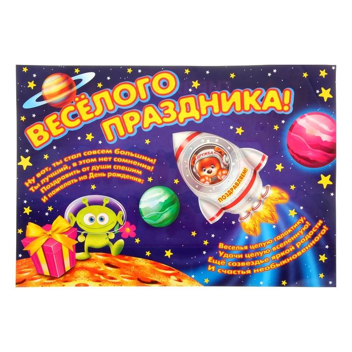 Космос картинка с днем рождения, новая коллекция