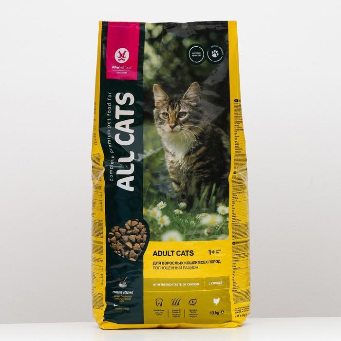Сухой корм All cats для взрослых кошек, 13 кг