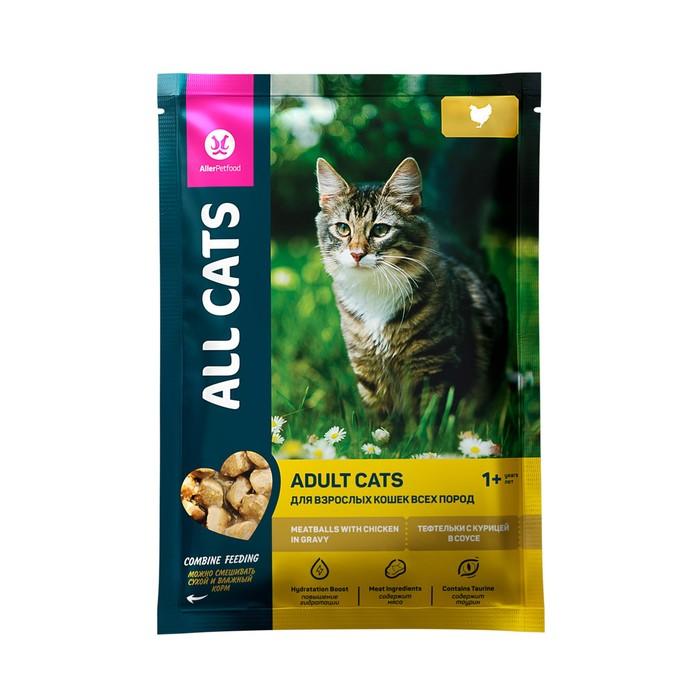 Влажный корм All cats для кошек, курица в соусе, пауч, 85 г