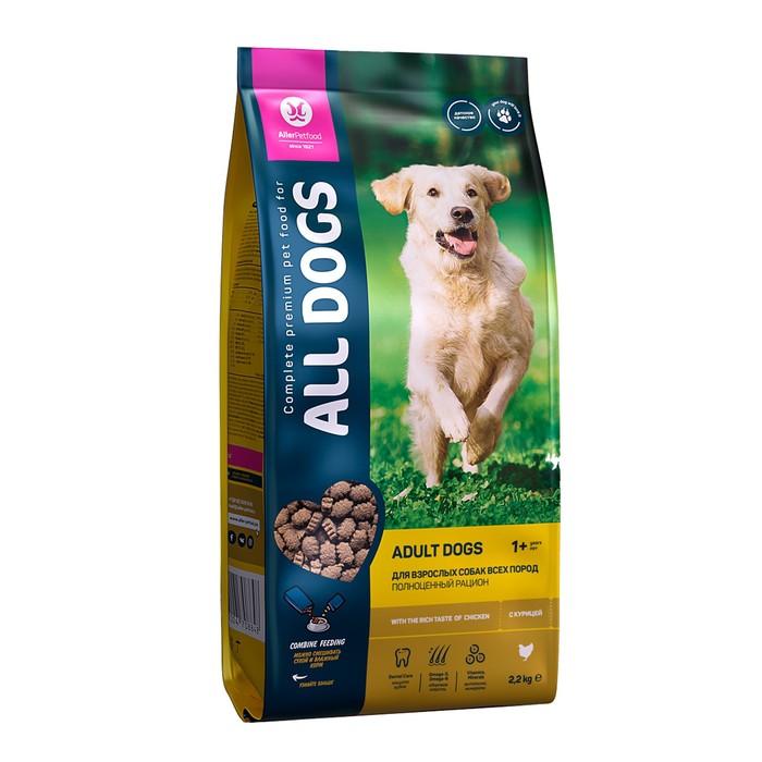 Сухой корм All dogs для взрослых собак, курица, 2,2 кг.