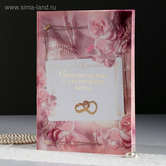 """Свидетельство о браке """"Жемчуг"""", розовый, сердечки,  А4 ламинированное"""