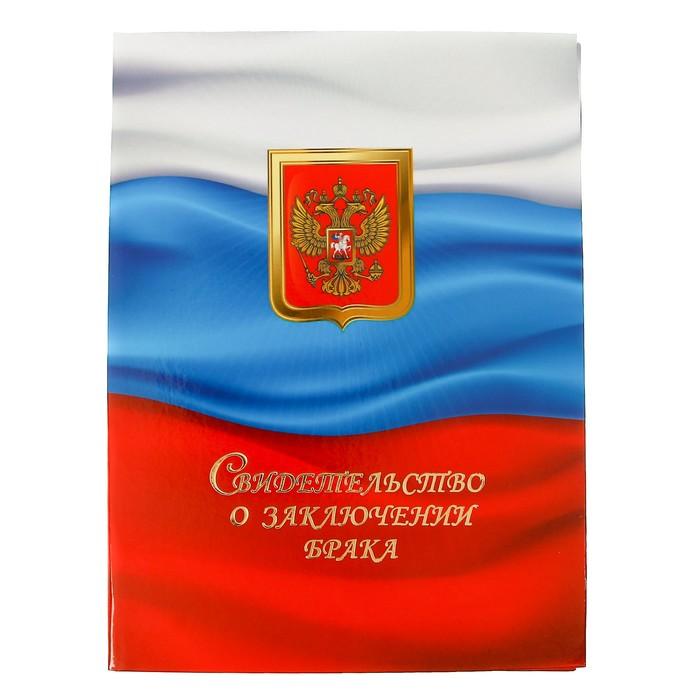"""Папка для свидетельства о заключении брака """"Флаг"""", триколор, герб, А4, ламинированое"""