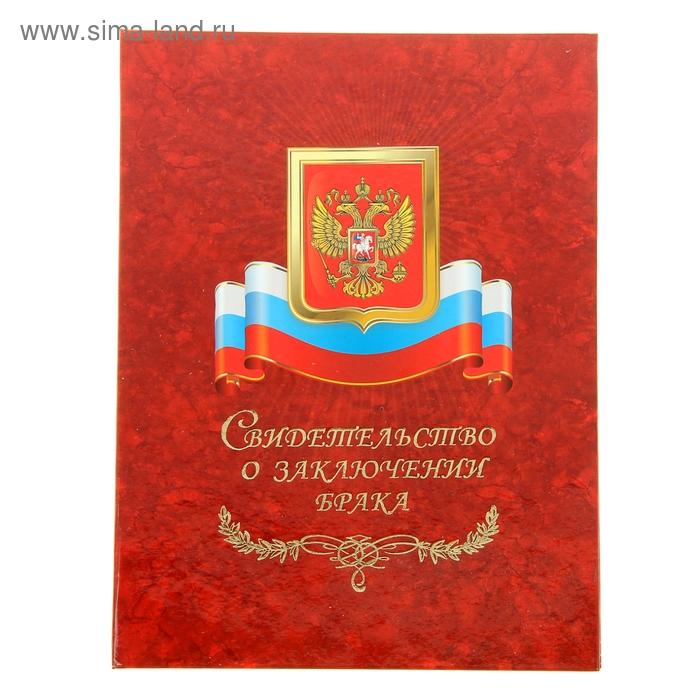 """Свидетельство о браке """"Гроза с гербом и флагом"""", красный,  А4 ламинированное"""