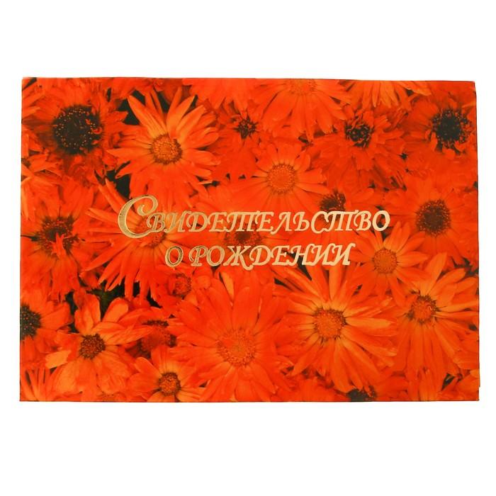 """Папка для свидетельства о рождении """"Оранжевые цветы"""", А5, ламинированная"""