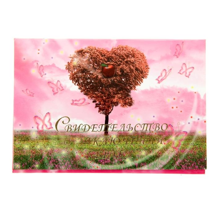 """Папка для свидетельства о заключении брака """"Райское дерево"""", яблоко, А5, ламинированное"""
