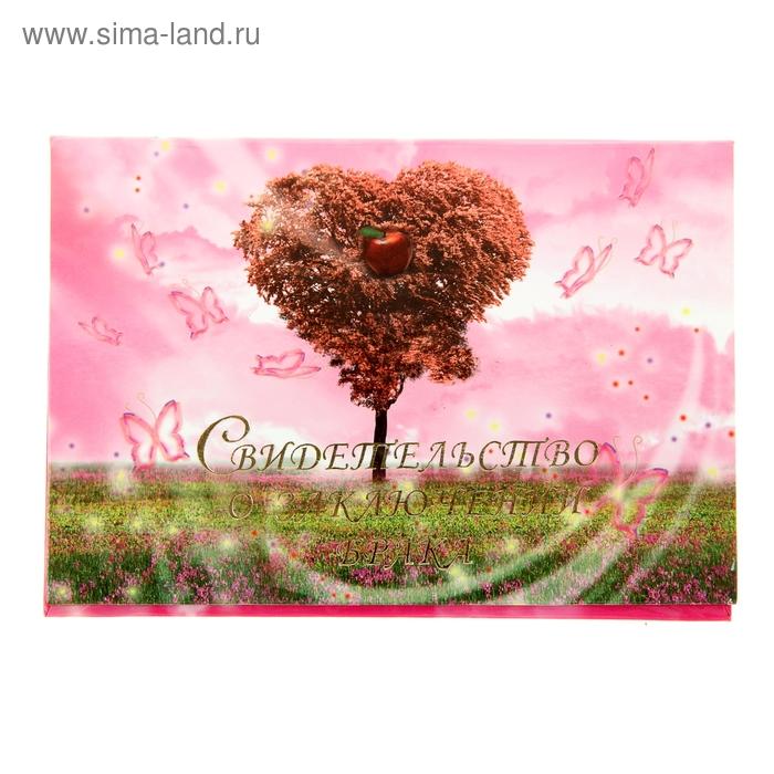 """Свидетельство о браке """"Райское дерево"""", яблоко, бабочки,  А5 ламинированное"""