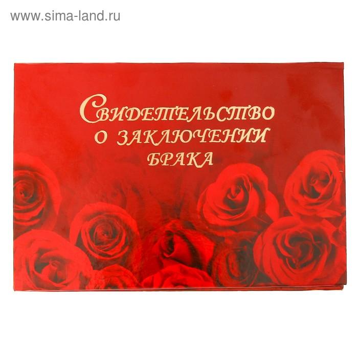 """Свидетельство о браке """"Розы акварель"""" А5 ламинированное"""