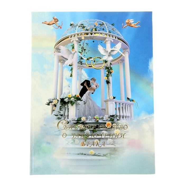 """Папка для свидетельства о заключении брака """"Беседка"""", молодожены, голуби, А4, ламинированое"""