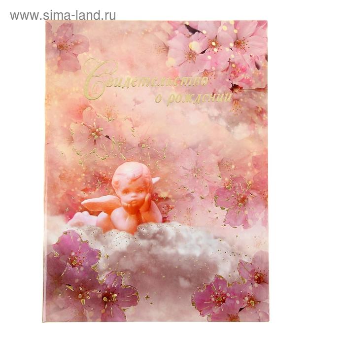 """Свидетельство о рождении """"Ангел"""" А4 ламинированное, ангел, розовый"""