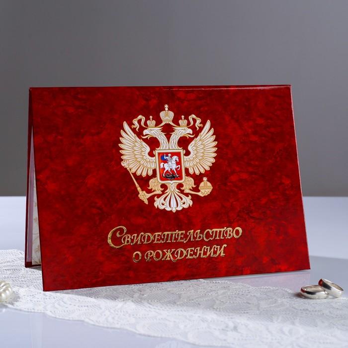 """Папка для свидетельства о рождении """"Орел"""", красный, А5, ламинированная"""
