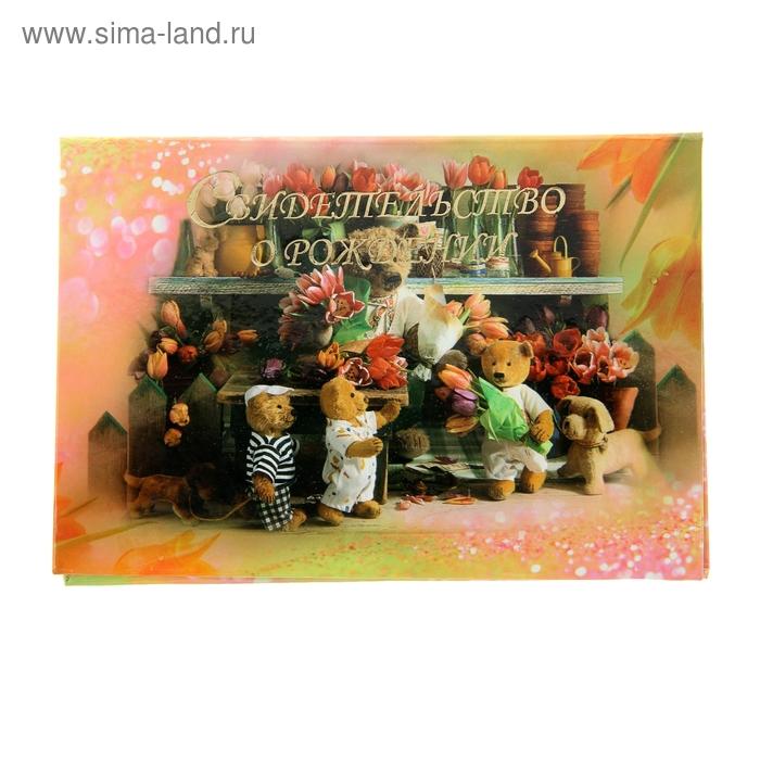 """Свидетельство о рождении """"Мишки с цветами"""" А5 ламинированное"""