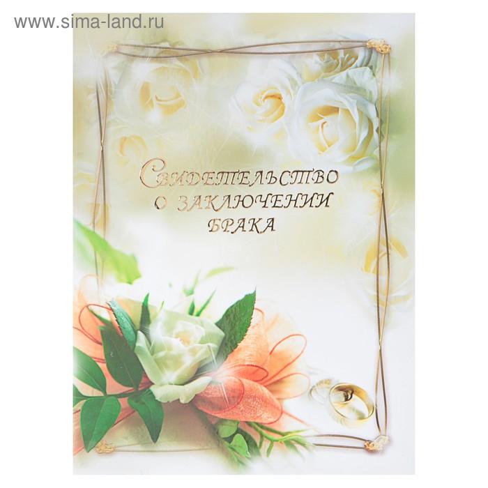 """Свидетельство о браке """"Белая роза"""" А4 ламинированное"""