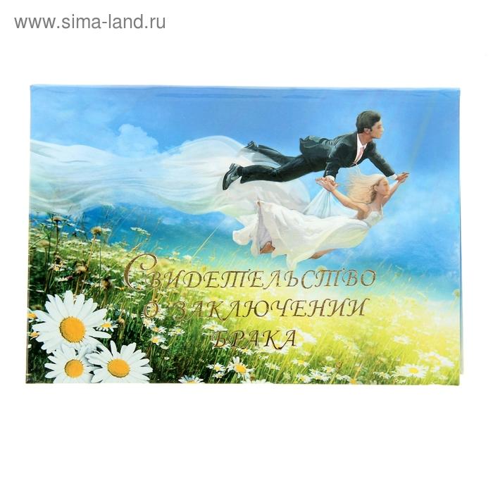 """Свидетельство о браке """"Летящая пара"""" А5 ламинированное"""
