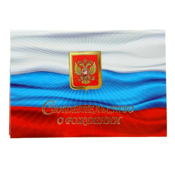 """Папка для свидетельства о рождении """"Флаг"""", триколор, герб, А5, ламинированная"""