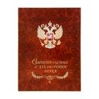 """Папка для свидетельства о заключении брака """"Орел"""", герб, красный, А4, ламинированое"""