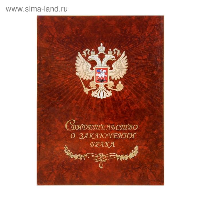 """Свидетельство о браке """"Орел"""", герб, красный,   А4 ламинированное"""