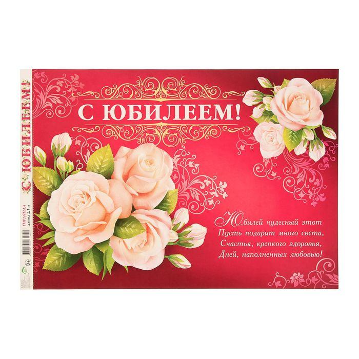 """Гирлянда """"С Юбилеем!"""" розы, 210 см"""