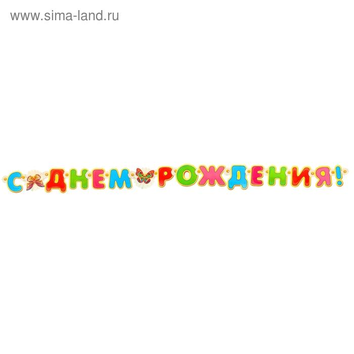 """Гирлянда """"С Днем Рождением!"""" 250 см. ромашки"""