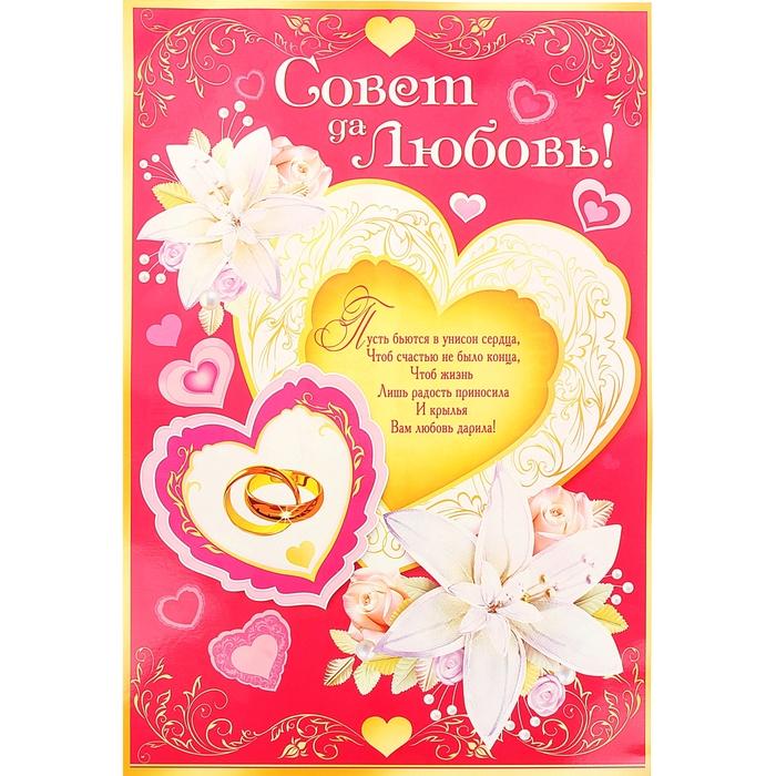 """Гирлянда """"С Днем Свадьбы!"""", сердце, золотые буквы  230 см."""